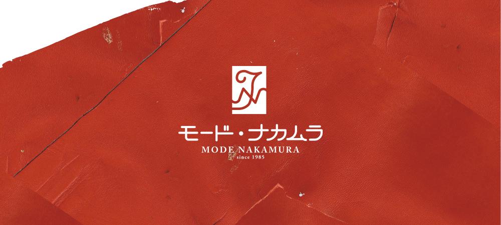 株式会社モード・ナカムラ