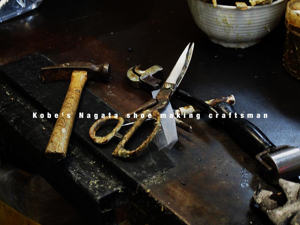 靴づくり 工具